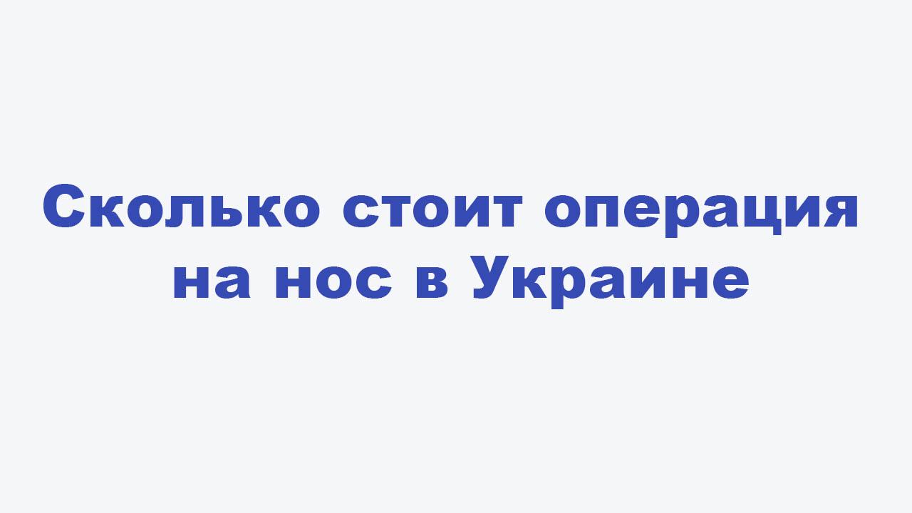 Сколько стоит операция на нос в Украине